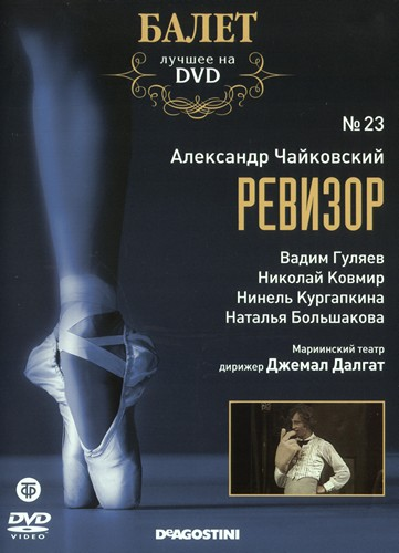 Александр Чайковский - Ревизор [балет] (1984) DVD5