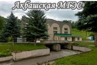 Акбашская МГЭС.jpg