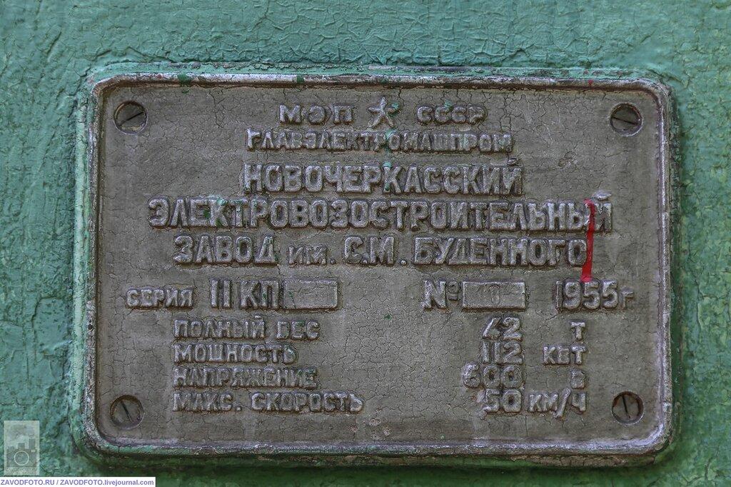 Как в России делают электровозы