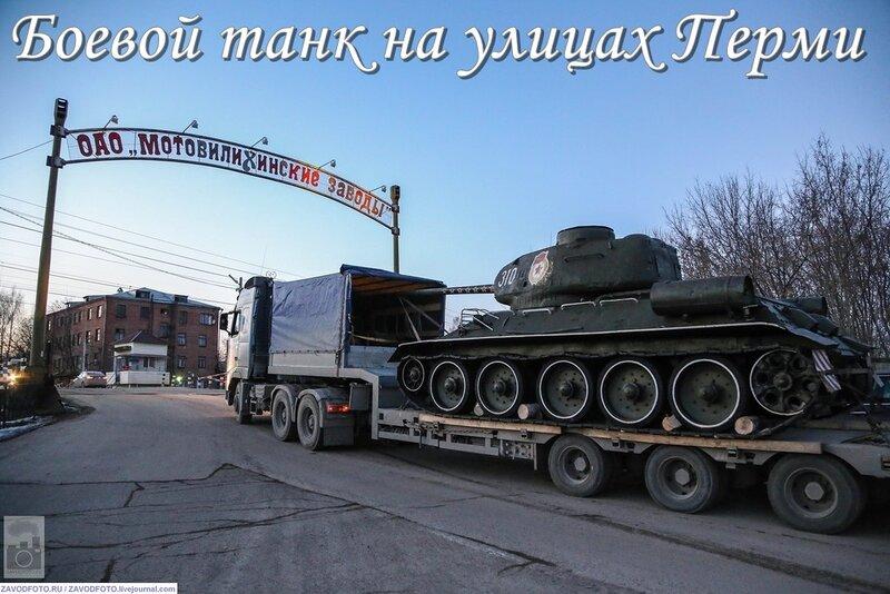 Боевой танк на улицах Перми.jpg