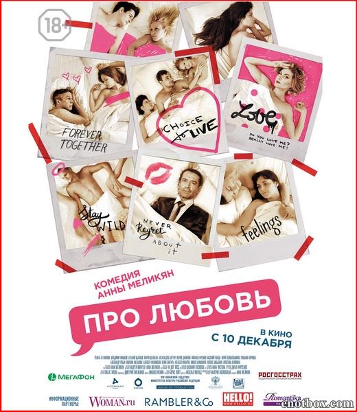 Про Любовь (2015/WEB-DL/WEB-DLRip)
