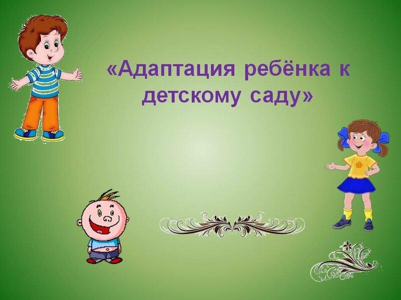 Адаптация ребенка к детскому саду.jpg