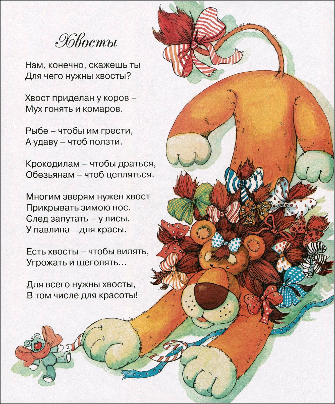 Елена Борисова, Такой большой подарок