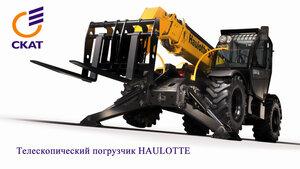 Телескопический погрузчик HAULOTTE