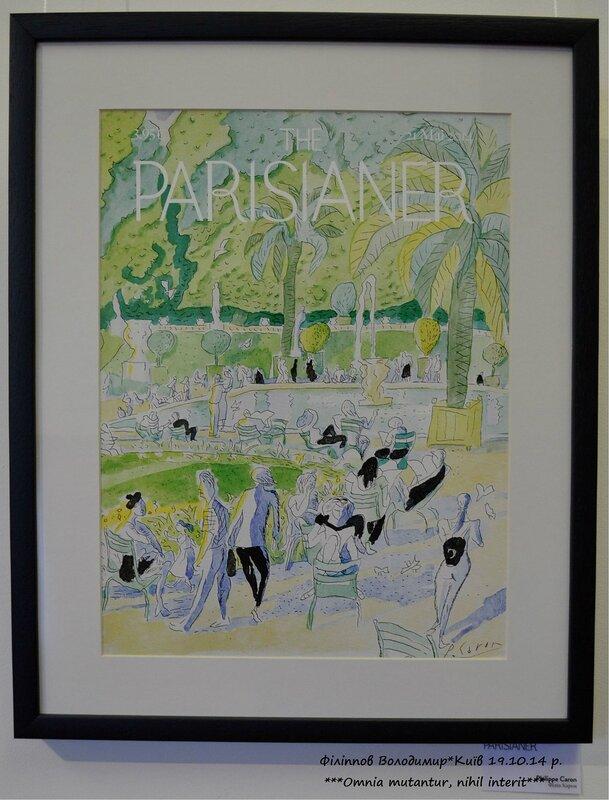 Выставка The Parisianer .Посольство Франции и Французский Институт в Украине организовали очередное культурно-утонченное мероприятие - выставку The Parisianer.Десятки художников и дизайнеров изобразили парижан и город таким, какими они его видят.