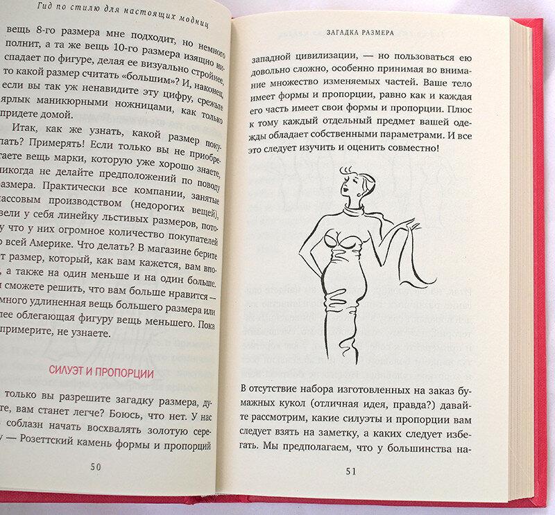 Книги-о-красоте-и-стиле-Лэйа-Фэрран-Грейвс-Маленькая-книга-Prada-Тим-Ганн-Гид-по-стилю-для-настоящих-модниц-Отзыв9.jpg
