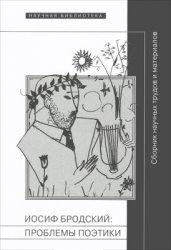 Книга Иосиф Бродский. Проблемы поэтики