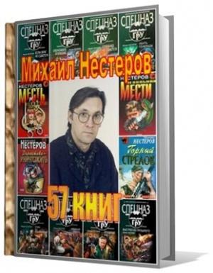Книга Михаил Нестеров (57 книг) fb2, rtf. 78,5Мб