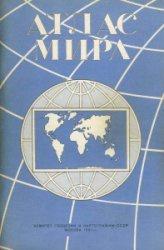 Книга Атлас мира (1991)