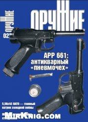 Книга Оружие №2 2011