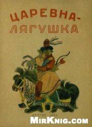 Книга Царевна-лягушка