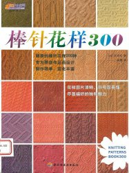 Книга Knitting Patterns Book 300
