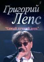 Книга Юбилейный концерт Григория Лепса. Самый лучший день (08.03.2013) SATRip avi 1116,96Мб