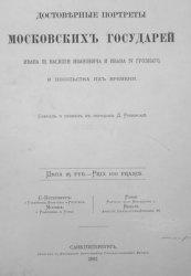 Книга Достоверные портреты московских государей Ивана III, Василия Ивановича и Ивана IV Грозного и посольства их времени.