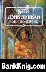 Книга Воин поневоле