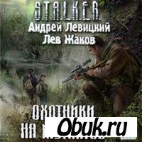 Аудиокнига Андрей Левицкий, Лев Жаков. S.T.A.L.K.E.R. Охотники на мутантов (Аудиокнига)