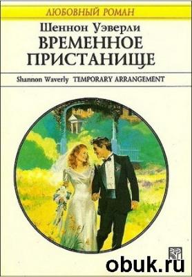 Книга Уэверли Шеннон - Временное пристанище