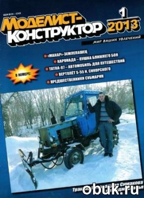 Журнал Моделист-конструктор №1 (январь 2013)