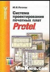 Книга Система проектирования печатных плат Protel