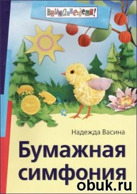 Журнал Н. Васина. Бумажная симфония
