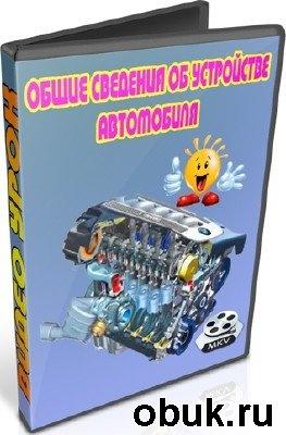 Книга Общие сведения об устройстве автомобиля (2012) DVDRip