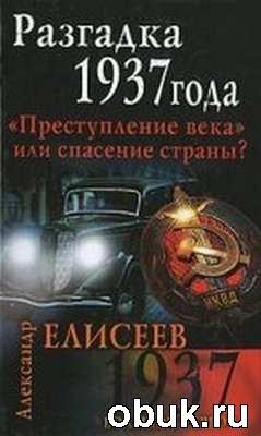 """Книга Разгадка 1937 года. """"Преступление века"""" или спасение страны?"""