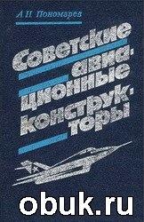 Книга Советские авиационные конструкторы. Пономарев A.Н.