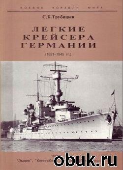 Книга Легкие крейсера германии (1921-1945). Часть 1