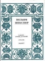 Книга Вильям Шекспир. Полное собрание сочинений в 14 томах. Том 8. Гамлет, принц датский, Отелло и Макбет.
