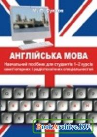 Книга Английский язык. Учебное пособие для студентов 1-2 курсов компьютерных и радиотехнических специальностей.