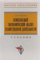 Книга Комплексный экономический анализ хозяйственной деятельности