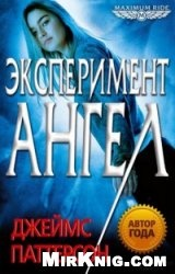"Книга Эксперимент ""Ангел"""