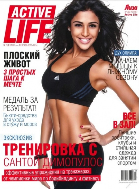 Книга Журнал - Лиза. Active Life №2 (декабрь 2013)