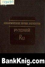 Книга Аналитическая химия рутения djvu
