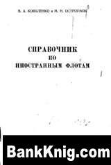 Книга Справочник по иностранным флотам pdf 33,17Мб