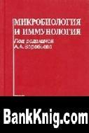 Книга Микробиология и иммунология djvu  14,3Мб