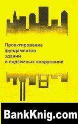 Книга Проектирование фундаментов зданий и подземных сооружений djvu 6,15Мб