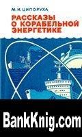 Рассказы о корабельной энергетике djvu 3,7Мб