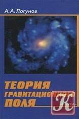 Книга Теория гравитационного поля