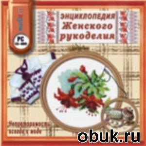 Книга Энциклопедия женского рукоделия