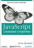 Книга Javascript: сильные стороны pdf / rar 10,55Мб