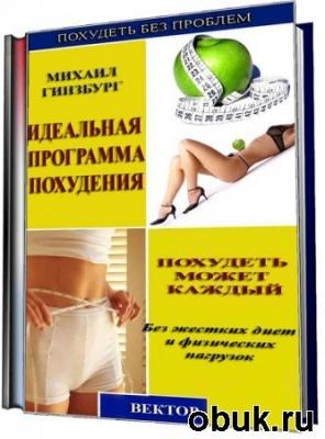 Книга Идеальная программа похудения