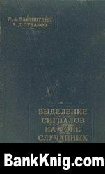 Книга Выделение сигналов на фоне случайных помех djvu 5,8Мб