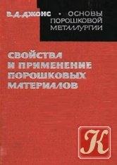 Книга Свойства и применение порошковых материалов