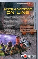 Книга Апокалипсис on line