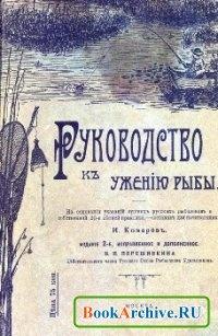 Книга Руководство к уженью рыбы.