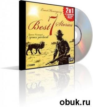 Книга Эрнест Хемингуэй. 7 лучших рассказов (аудиокнига)