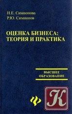 Книга Оценка бизнеса: теория и практика