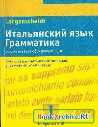Книга Итальянский язык. Грамматика.
