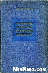 Книга Магнитные свойства и строение вещества